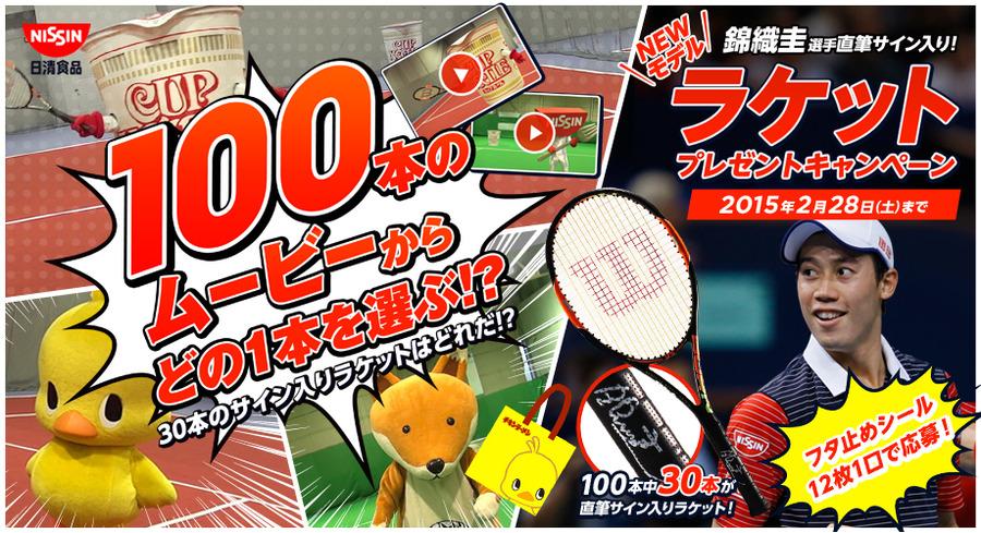 日清食品 錦織圭選手直筆サイン入りNEWモデルラケットプレゼントキャンペーン