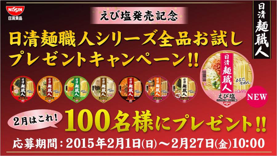 日清食品 麺職人シリーズ全品お試しプレゼントキャンペーン