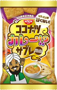 「ココナッツカレーサブレ ミニ」(6月8日発売) | 日清食品グループ