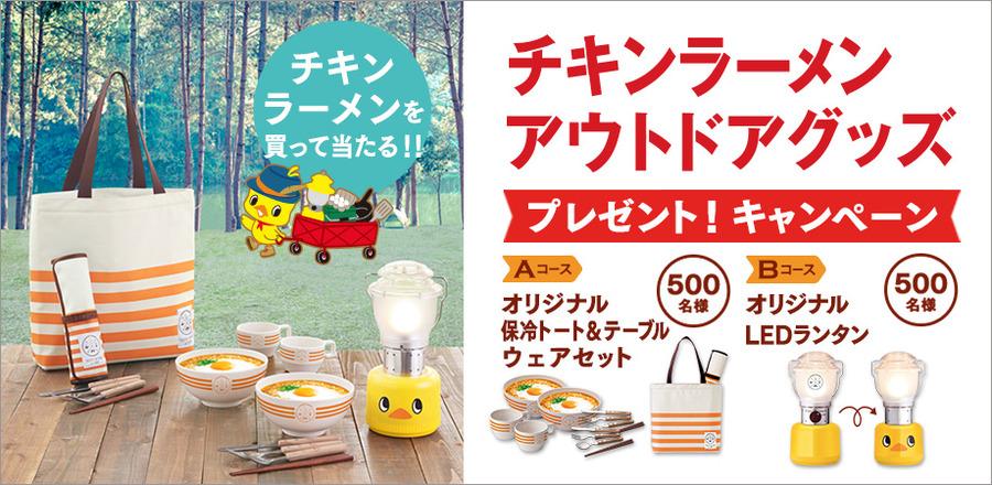 日清食品 チキンラーメンアウトドアグッズプレゼント