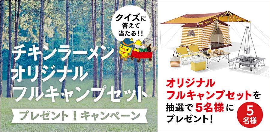 日清食品 チキンラーメンオリジナルフルキャンプセットプレゼント