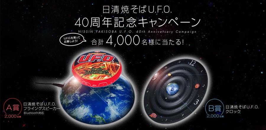 日清食品 焼そばUFO40周年記念キャンペーン