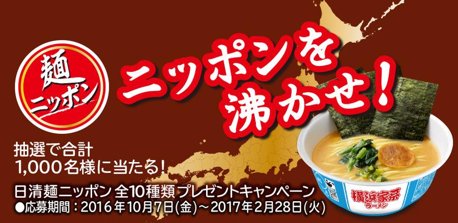 日清食品 ニッポンを沸かせ!「日清麺」全10種類プレゼント