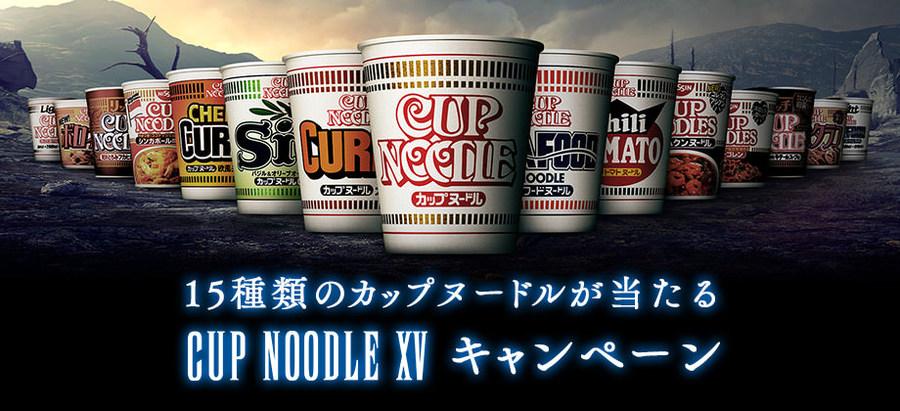 日清食品 15種類のカップヌードル当たるキャンペーン