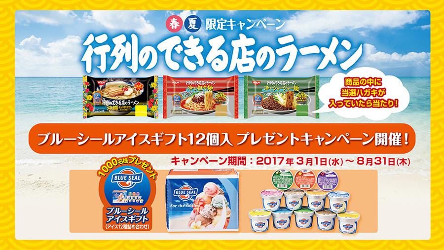 日清食品 ブルーシールアイスギフトプレゼントキャンペーン