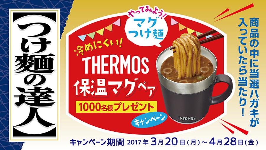 日清食品 THERMOS保温マグペアプレゼントキャンペーン