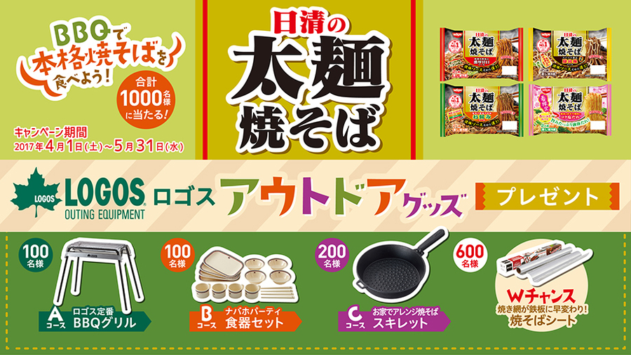 日清食品 LOGOS (ロゴス) アウトドアグッズプレゼントキャンペーン