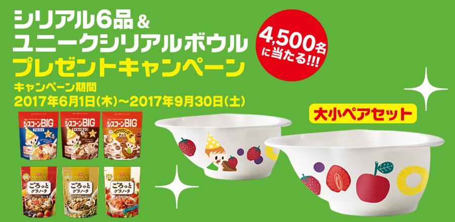 日清食品 シリアル6品&ユニークシリアルボウルプレゼントキャンペーン