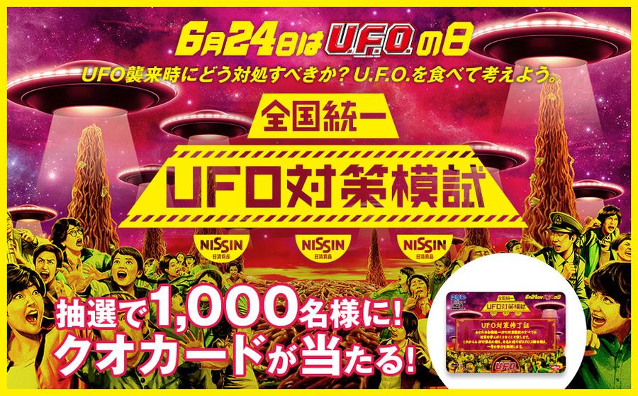 日清食品 全国統一UFO対策模試キャンペーン