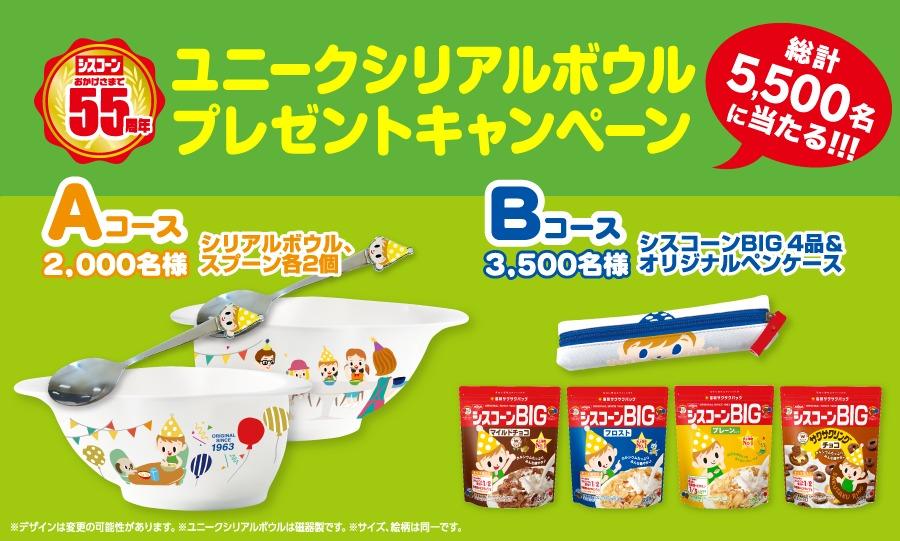 日清食品 ユニークシリアルボウルプレゼントキャンペーン