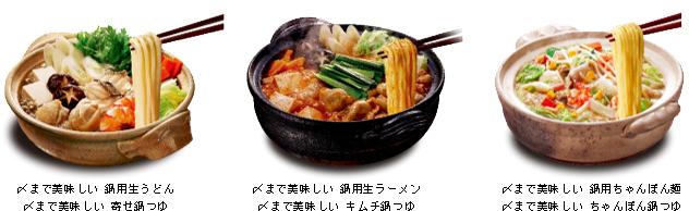 シメ まで 美味しい 鍋 つゆ