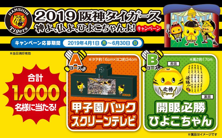 日清食品 甲子園バックスクリーンテレビが当たるキャンペーン