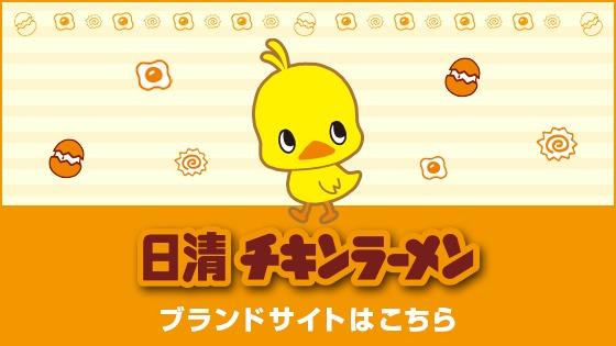 チキンラーメン ブランドサイト