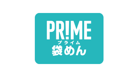 「PRIME袋めん」って何?