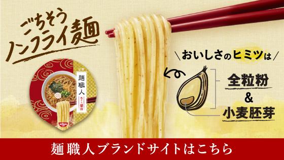 日清麺職人 ブランドサイト
