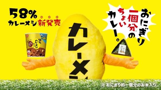 日清カレーメシ ブランドサイト