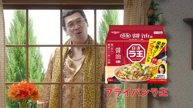 ラ王cm 日清食品、「ラ王」CM撮影トラブルを謝罪、放映自粛 ネットで特定、批判