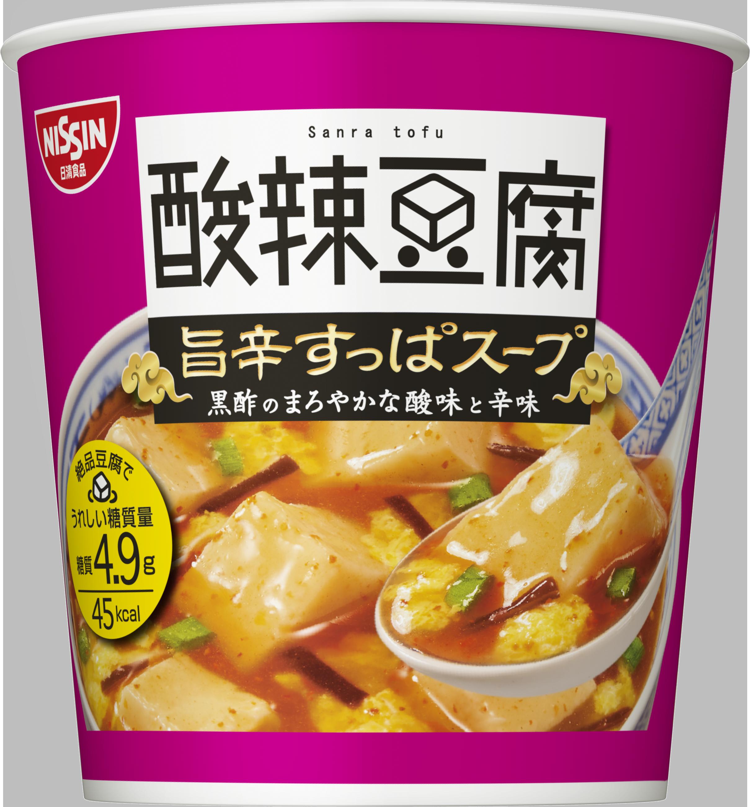 スープ サンラータン