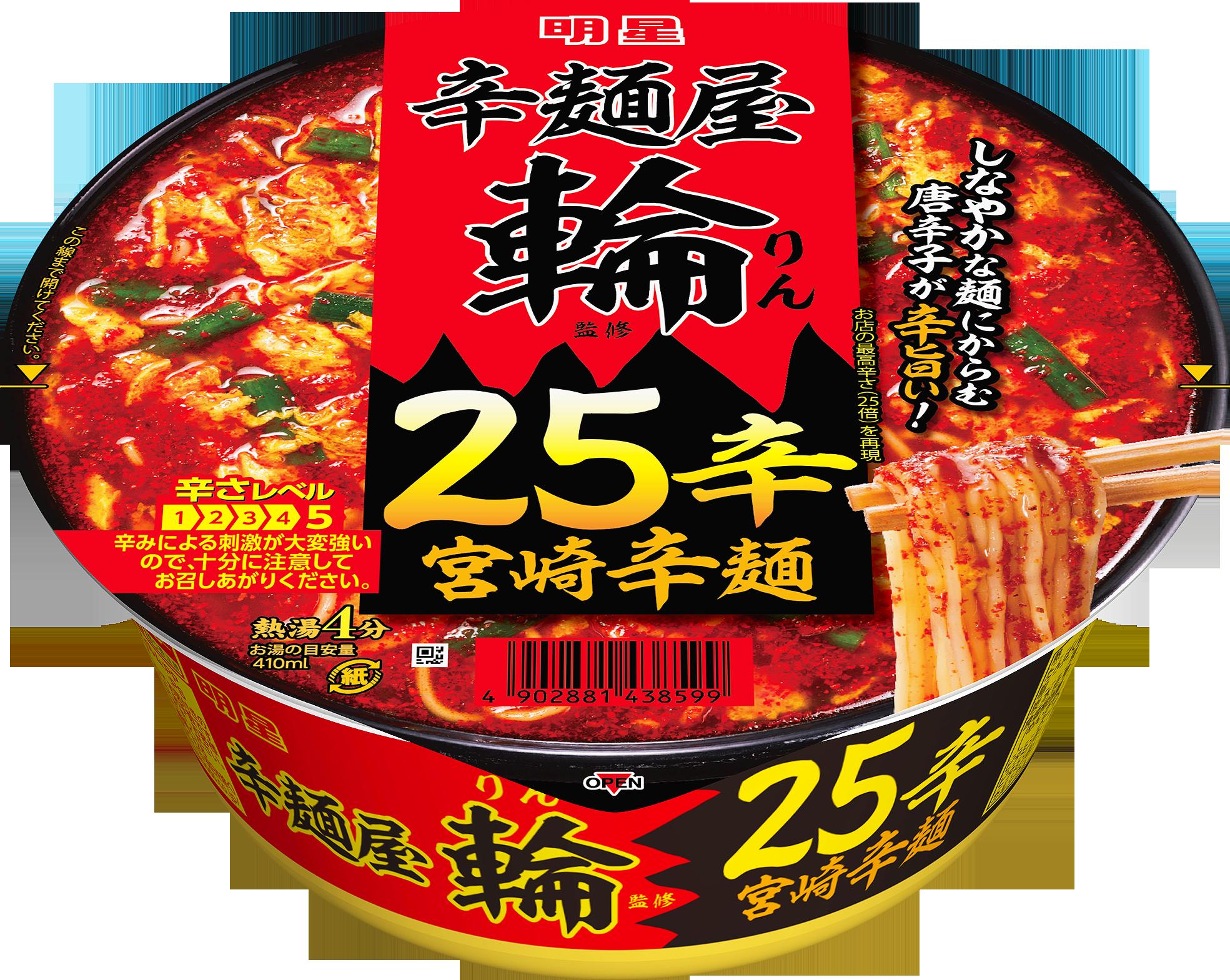明星 辛麺屋輪監修 25辛宮崎辛麺」(4月20日発売)   日清食品グループ