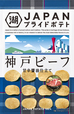 「JAPANプライドポテト 神戸ビーフ」