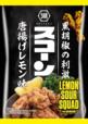 「スコーン 唐揚げレモン味」