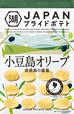 「JAPANプライドポテト 小豆島オリーブ」