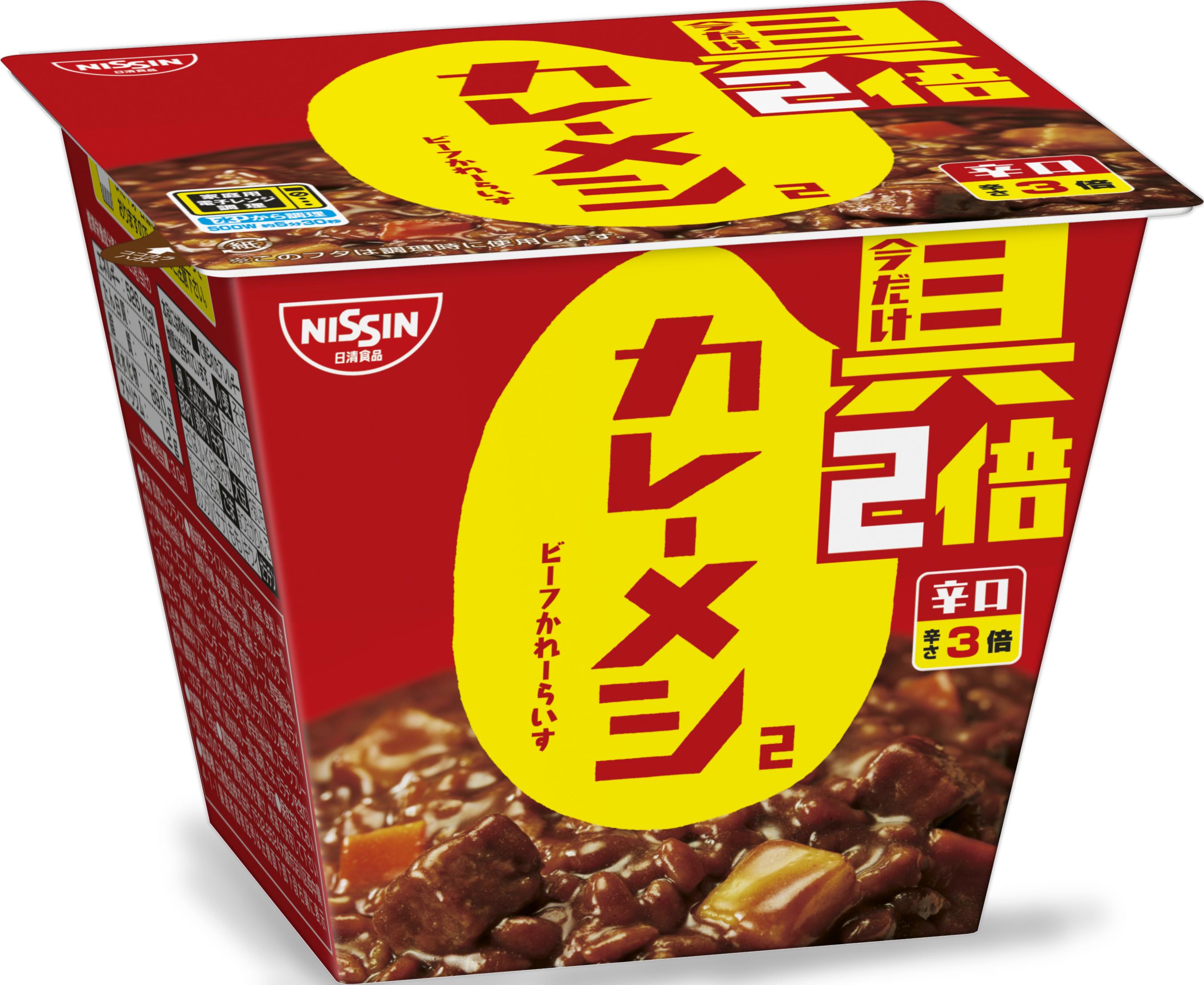 「日清カレーメシ2」 シリーズ4品が2016年3月7日(月)から具材増量キャンペーン実施!!