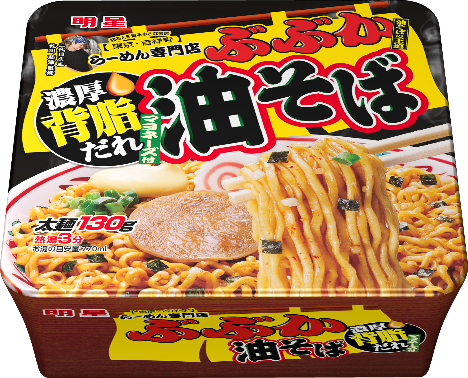 そば ぶぶか 油 東京油組総本店@銀座組|カロリー&塩分控えめの油そばを食レポ!
