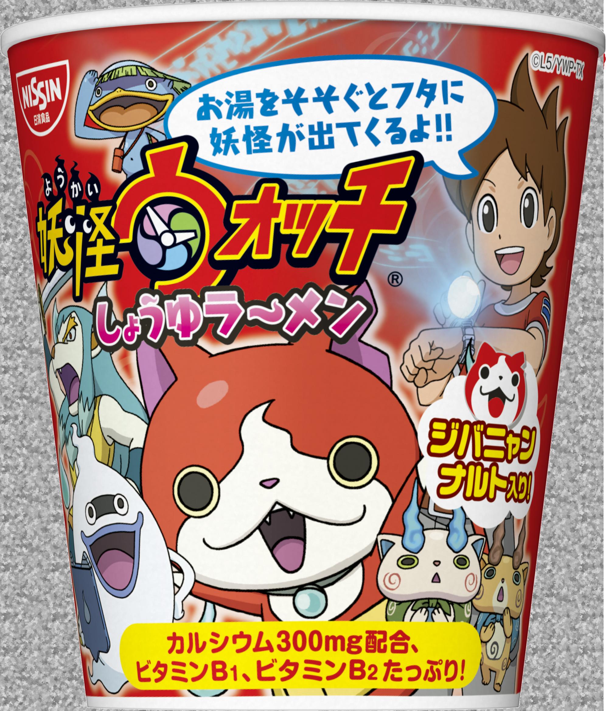 妖怪ウォッチ しょうゆラーメン12月1日発売 日清食品グループ