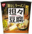 日清麺なしラーメン 担々豆腐スープ
