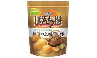 「ぼんち揚 松茸土瓶蒸し味 チャック付」(10月25日発売)