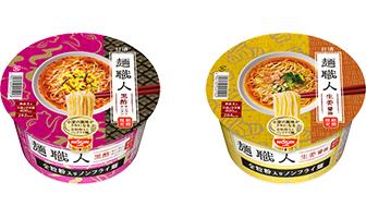「日清麺職人 黒酢サンラータンメン」「日清麺職人 生姜醤油」(10月30日発売)