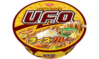 「日清焼そばU.F.O. チーズカレー」(11月6日発売)
