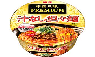 「明星 中華三昧PREMIUM 汁なし担々麺」