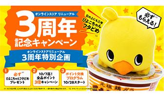 日清食品グループ オンラインストア「リニューアル3周年記念キャンペーン」を2019年10月1日(火)からスタート!