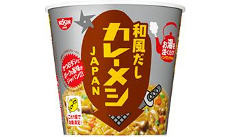 「日清 和風だしカレーメシ JAPAN」(2月3日発売)