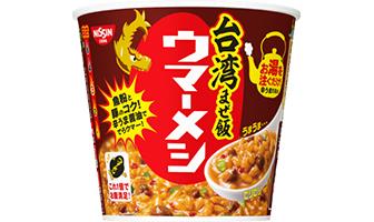 「日清ウマーメシ 台湾まぜ飯」(3月2日発売)