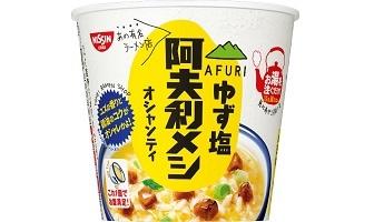 「AFURI ゆず塩阿夫利メシ オシャンティ」(3月23日発売)