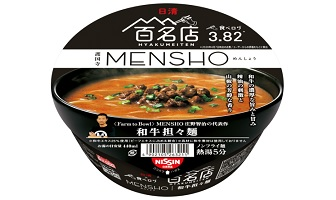 「日清×食べログ 百名店 MENSHO 和牛担々麺」(6月15日発売)