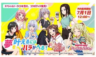 「カップヌードル×バンドリ! ガールズバンドパーティ! コラボセット」 (7月1日予約受付開始)