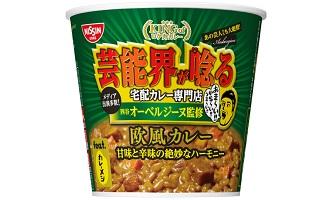 「オーベルジーヌ監修 欧風カレー」 (7月13日発売)