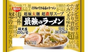 「行列のできる店のラーメン 最強のラーメン 背脂豚骨醤油 2人前」(9月1日発売)