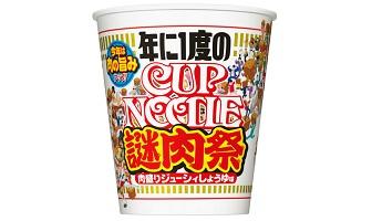 「カップヌードル ビッグ 謎肉祭」(9月14日発売)