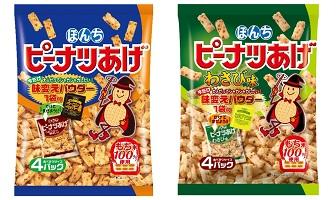 「4パックピーナツあげ 味変えパウダー封入キャンペーン」(10月1日から実施)