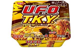 「日清焼そばU.F.O. T.K.Y. 卵かけ焼そば 濃い濃い追いソース付き」(11月9日発売)