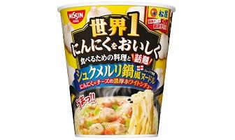 「松屋監修 世界1にんにくをおいしく食べるための料理と話題 シュクメルリ鍋風ヌードル」(1月18日発売)
