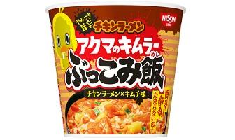「チキンラーメン アクマのキムラー ぶっこみ飯」(1月18日発売)