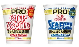 「カップヌードルPRO 高たんぱく&低糖質」2品 (4月5日発売)