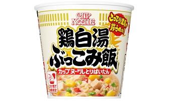 「カップヌードル 鶏白湯 ぶっこみ飯」(6月21日発売)