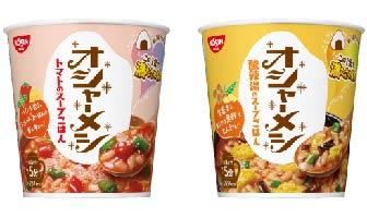 「日清オシャーメシ トマトのスープごはん」「日清オシャーメシ 酸辣湯のスープごはん」(9月27日発売)